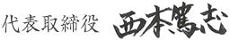 代表取締役 西本篤志